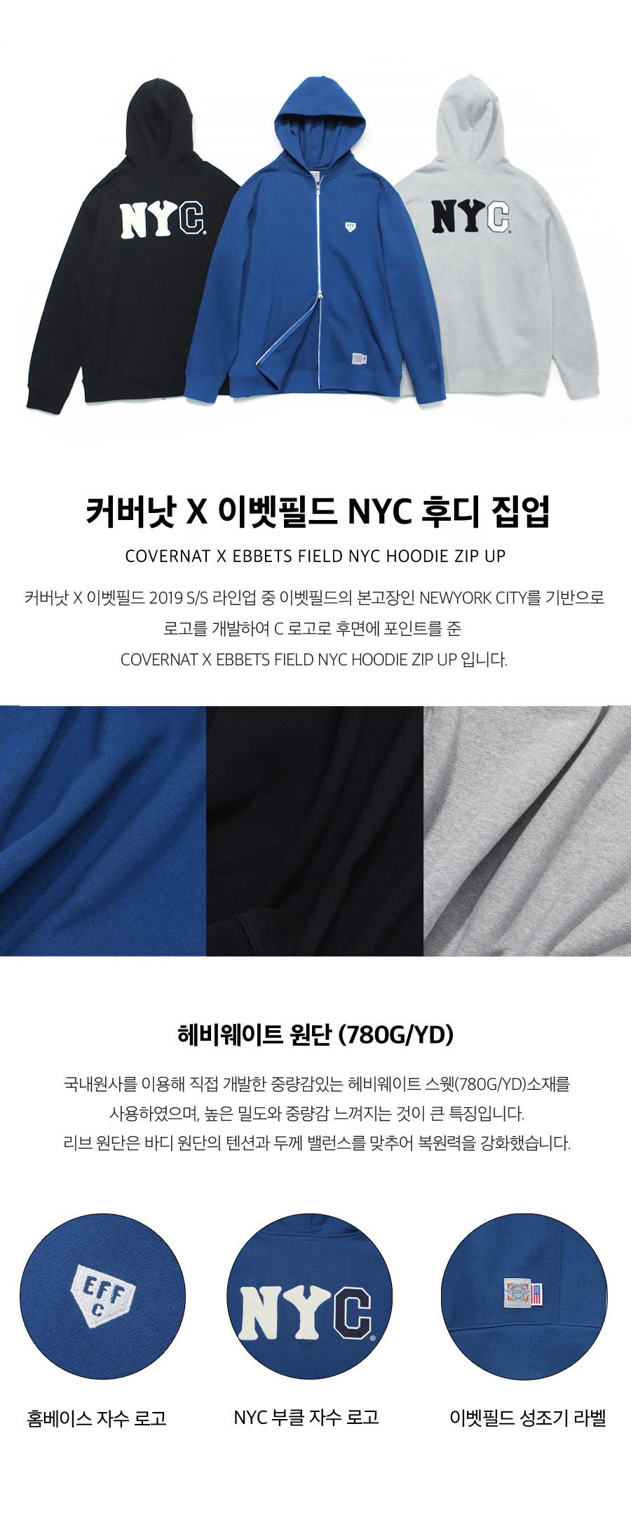 커버낫(COVERNAT) COVERNAT x EFF NYC HOODIE ZIP UP BLACK