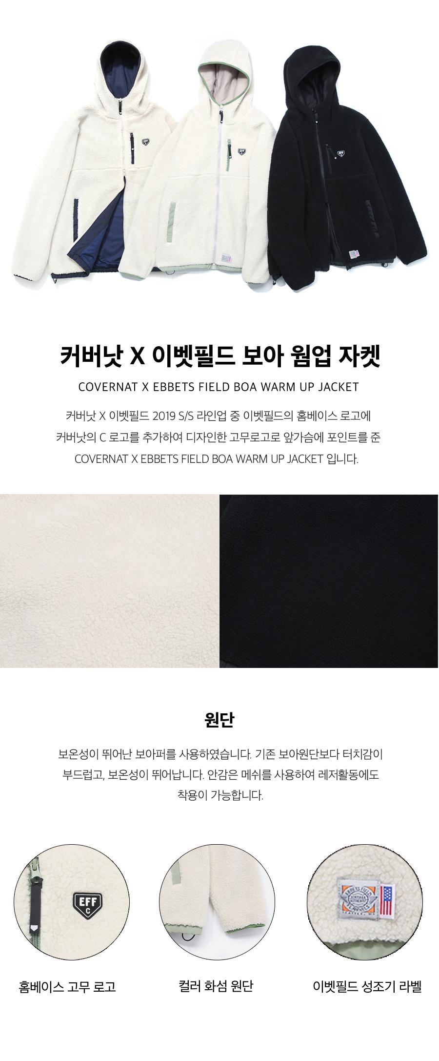 커버낫(COVERNAT) COVERNAT x EFF BOA WARM UP JACKET IV/NA