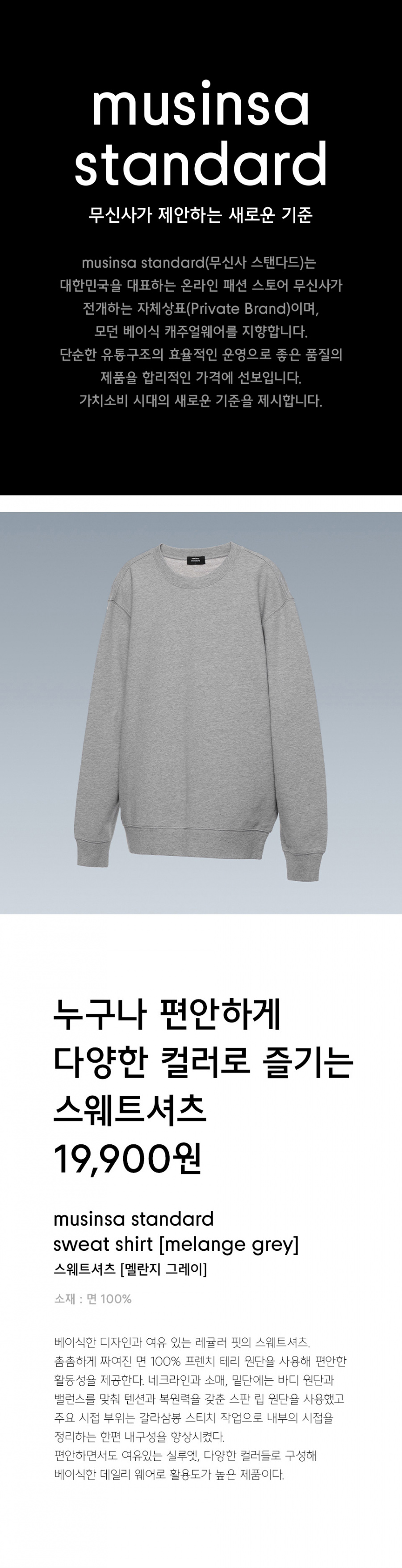 무신사 스탠다드(MUSINSA STANDARD) 스웨트 셔츠 [멜란지 그레이]