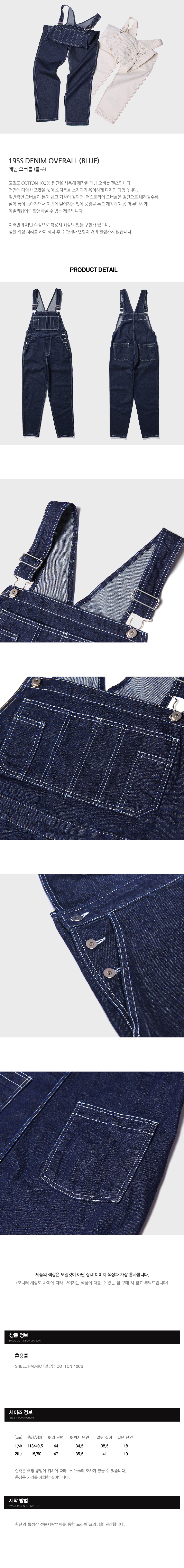 더스토리(THESTORI) DENIM OVERALL (BLUE)