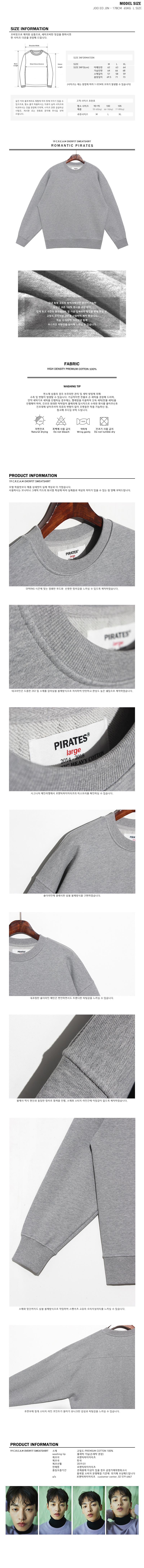로맨틱 파이어리츠(ROMANTICPIRATES) C.r.e.a.m Overfit Sweatshirt (Gray)