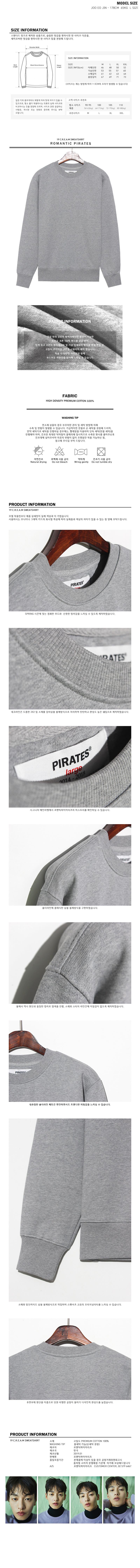로맨틱 파이어리츠(ROMANTICPIRATES) C.r.e.a.m Sweatshirt (Gray)