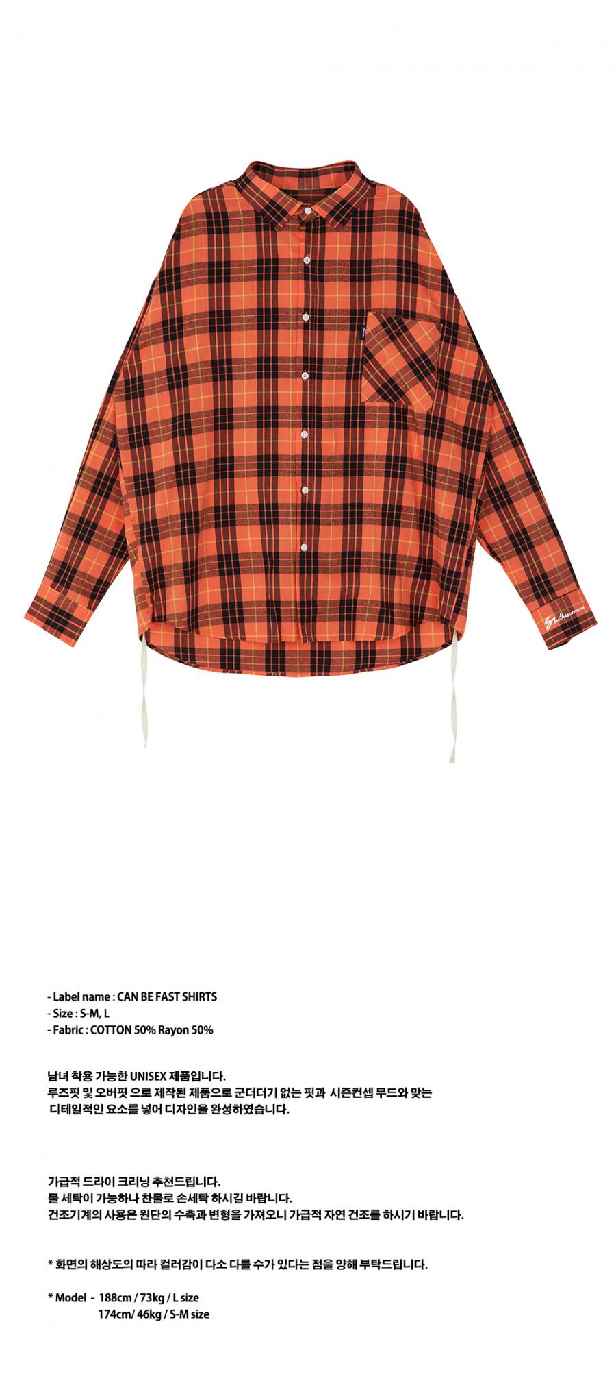 시디스콤마(SHETHISCOMMA) 캔 비 패스트 셔츠(오렌지)
