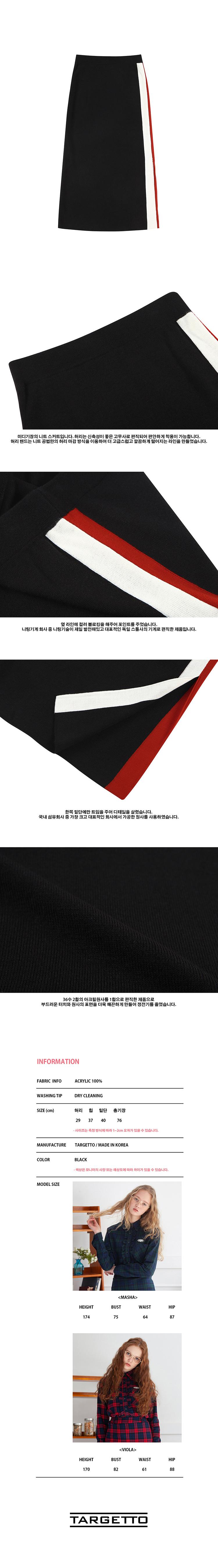 타게토(TARGETTO) T 라인 니트 스커트 블랙