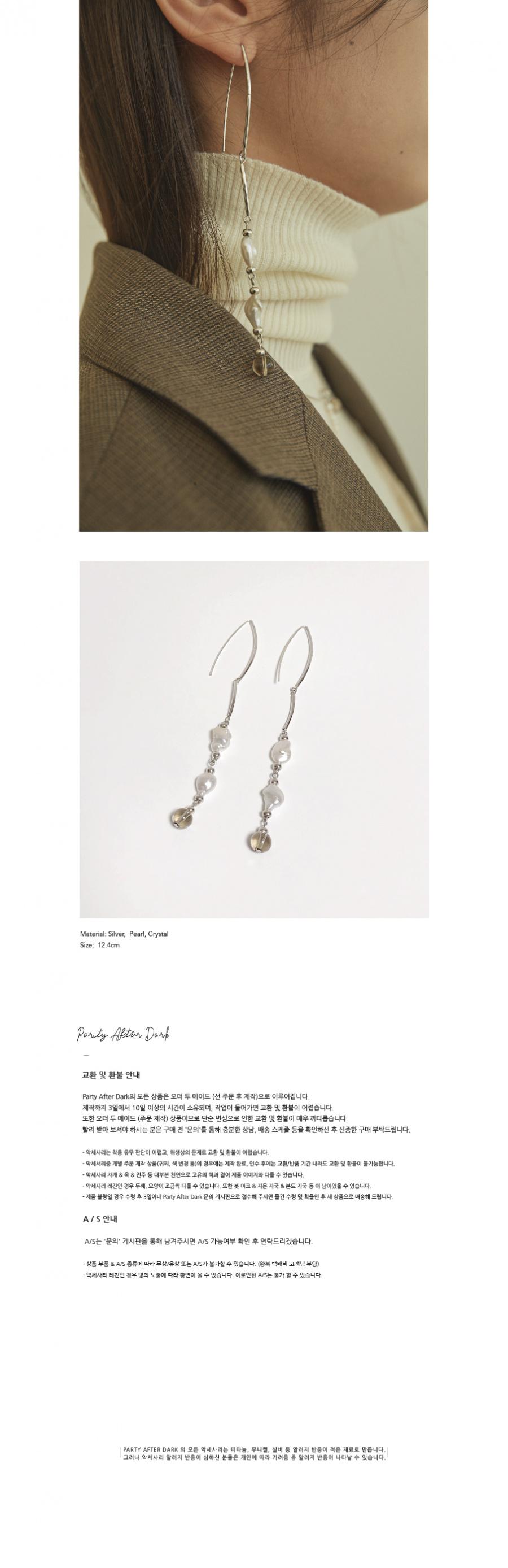 파티 에프터 다크(PARTY AFTER DARK) Pearl Drop Earring