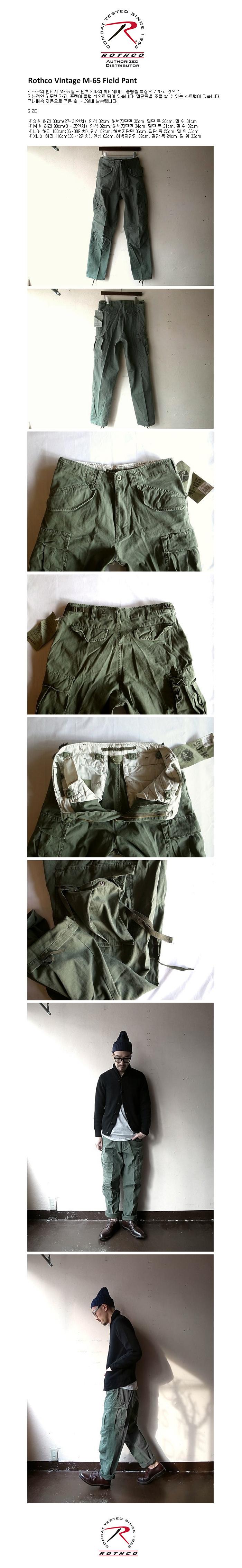 로스코(ROTHCO) [국내배송] Vintage M-65 Pants
