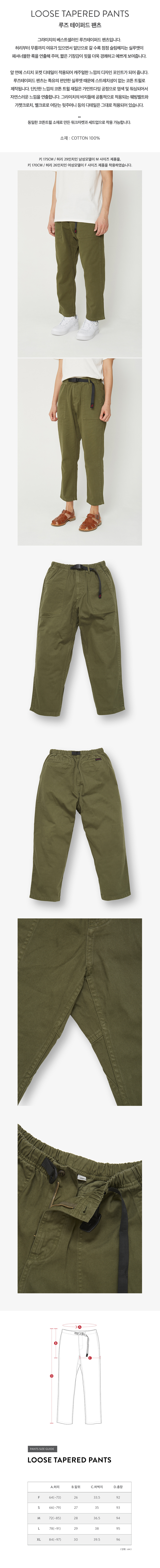 그라미치(GRAMICCI) LOOSE TAPERED PANTS OLIVE