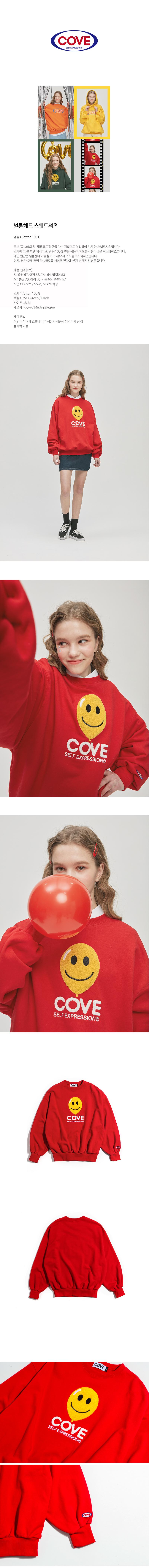 코브(COVE) 벌룬헤드 스웨트셔츠 (레드)
