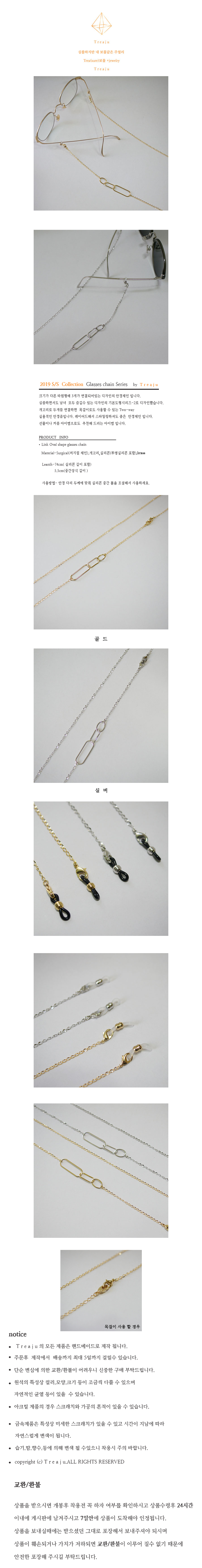 트레쥬(TREAJU) Link oval shape glasses chain