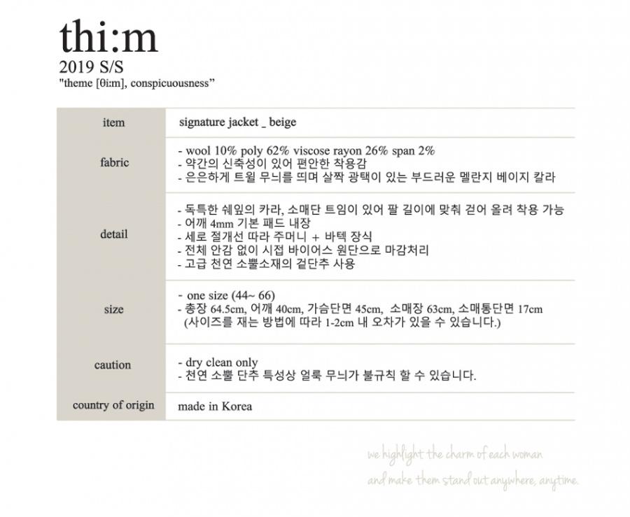 띔(THI:M) signature jacket _ beige