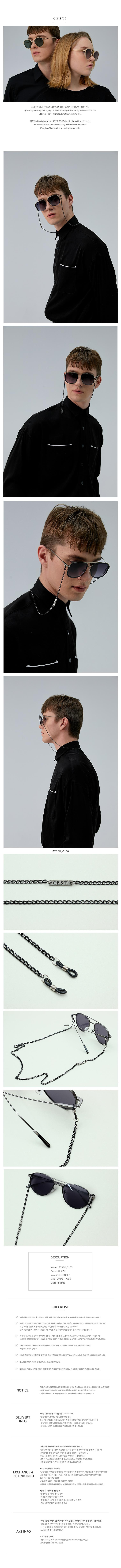 세스띠(CESTI) Glasses Chain C100 BLACK