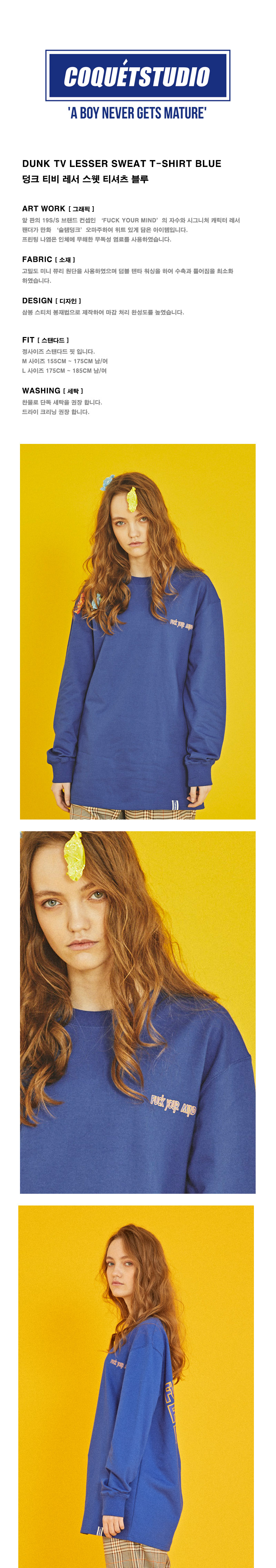 코케트 스튜디오(COQUET STUDIO) DUNK TV LESSER SWEATSHIRT [ BLUE ]