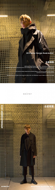 노이어(NOIRER) 숄카라 오버핏 실크 코트
