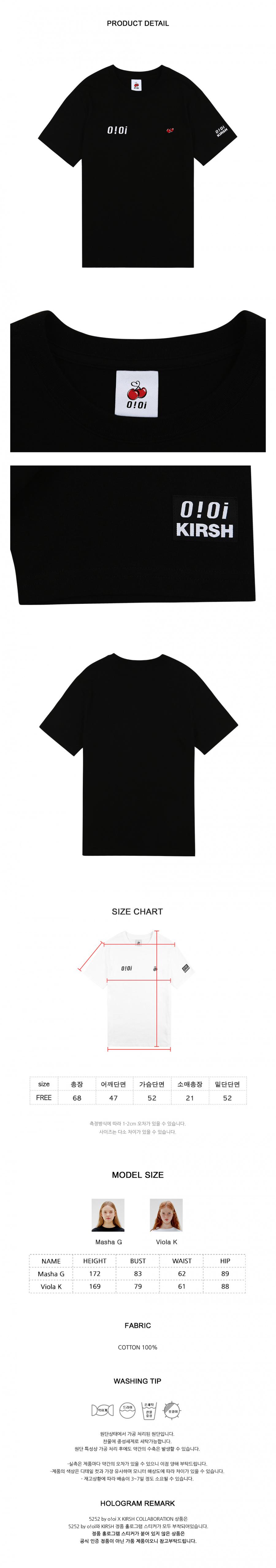 5252 바이 오아이오아이 X 키르시(O!Oi X KIRSH) [O!Oi X KIRSH] LOGO T-SHIRTS_black