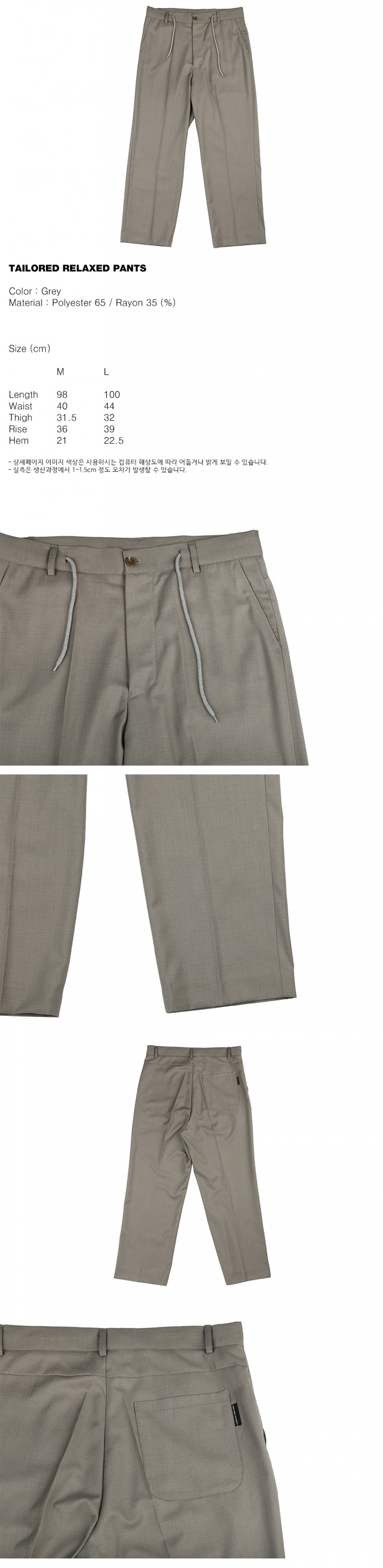 아조바이아조 핑크 라벨(AJOBYAJO FINK LABEL) Tailored Relaxed Pants [Grey]