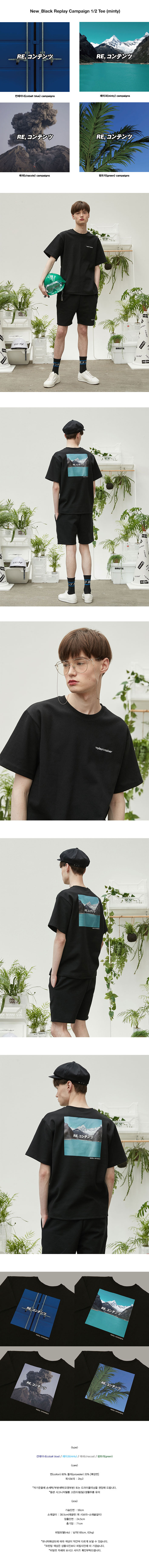 리플레이컨테이너(REPLAY CONTAINER) new black replay campaign 1/2 tee (minty)