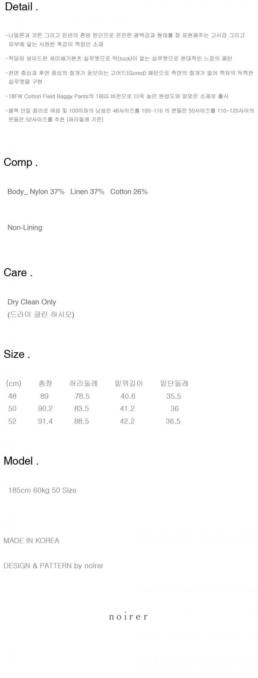 노이어(NOIRER) 19S/S 필드 배기 팬츠