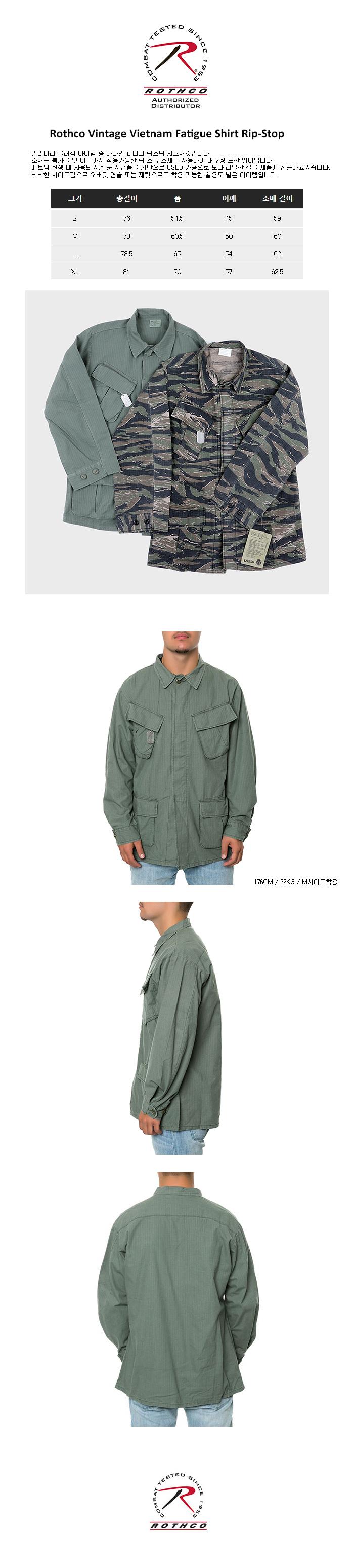 로스코(ROTHCO) [국내배송] 빈티지 베트남 립스탑  퍼티그 셔츠