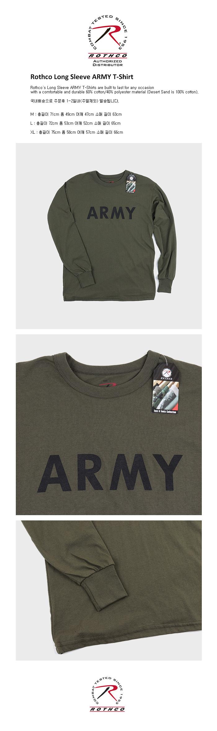 로스코(ROTHCO) [국내배송] Long Sleeve ARMY T-Shirt