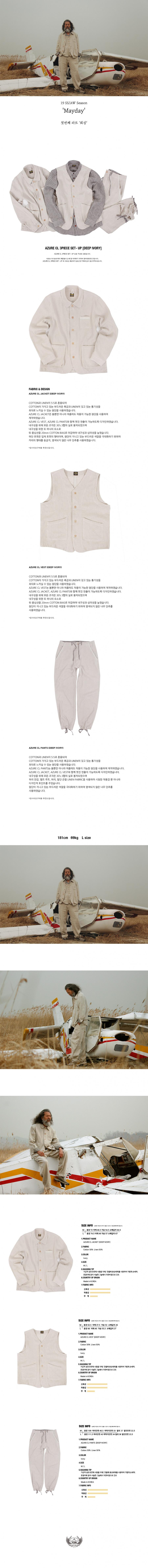 비디알(VDR) [세트상품]AZURE CL 3PIECE SET-UP [Deep Ivory]