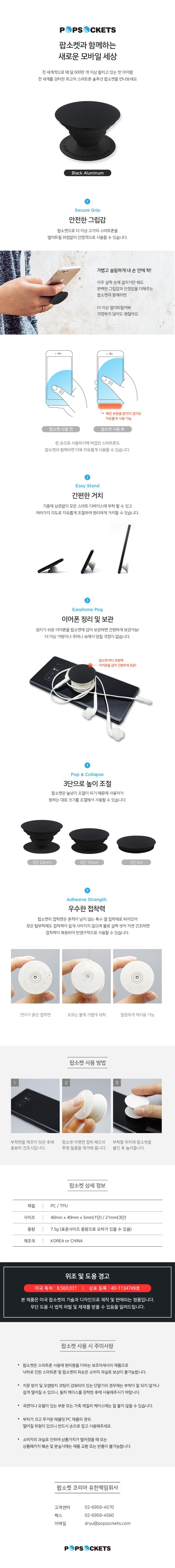 팝소켓(POPSOCKET) 블랙 알루미늄