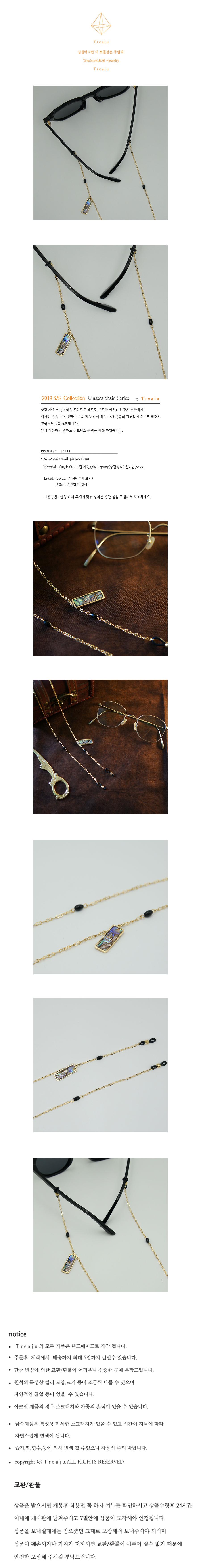 트레쥬(TREAJU) Retro onyx shell glasses chain