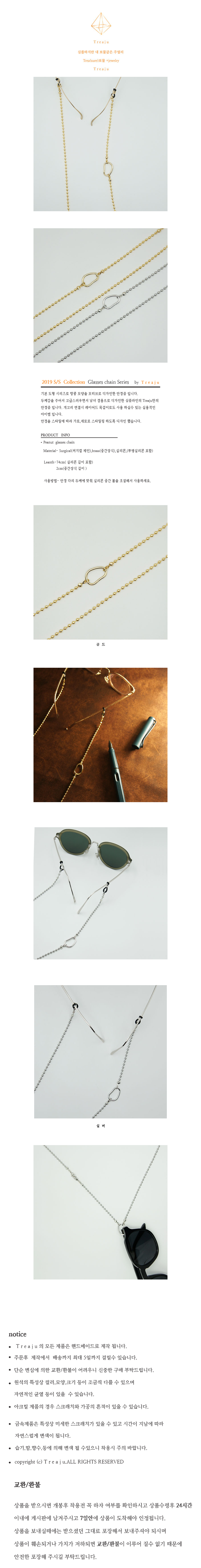 트레쥬(TREAJU) Peanut glasses chain