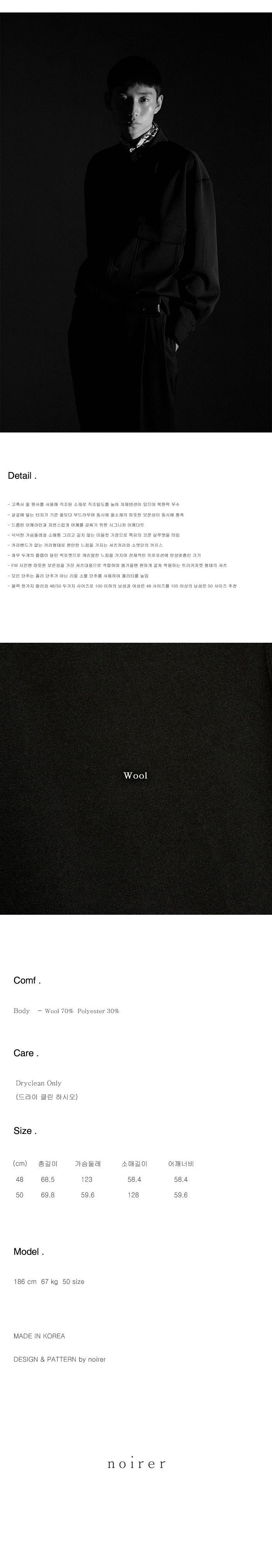 노이어(NOIRER) 루즈핏 울 필드 셔츠