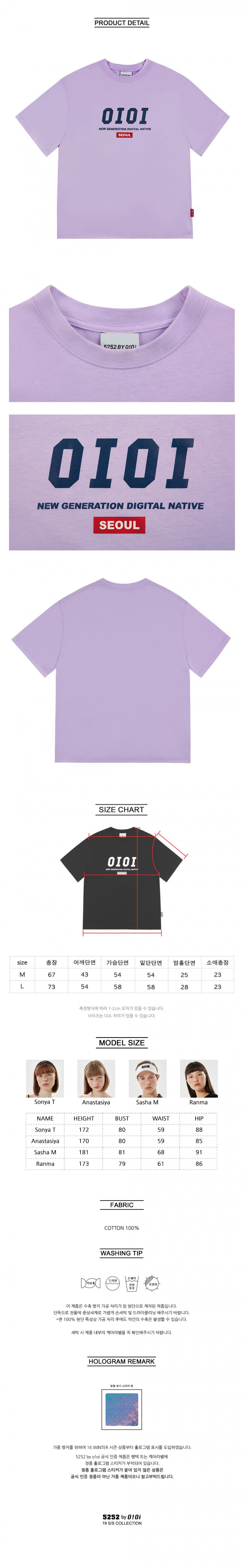 5252 바이 오아이오아이(5252BYOIOI) 2019 SIGNATURE T-SHIRTS_light purple