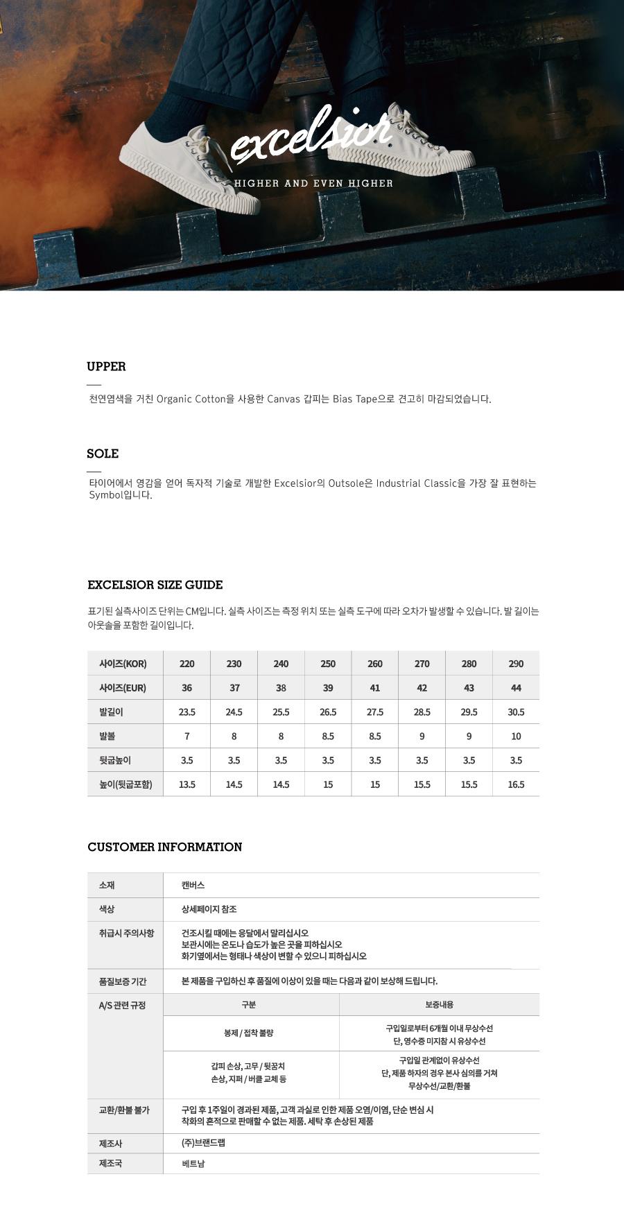 엑셀시오르(EXCELSIOR) 볼트 플러스 로우 EXCELSIOR BOLTMAN LO (ES_M6018CV_PK)