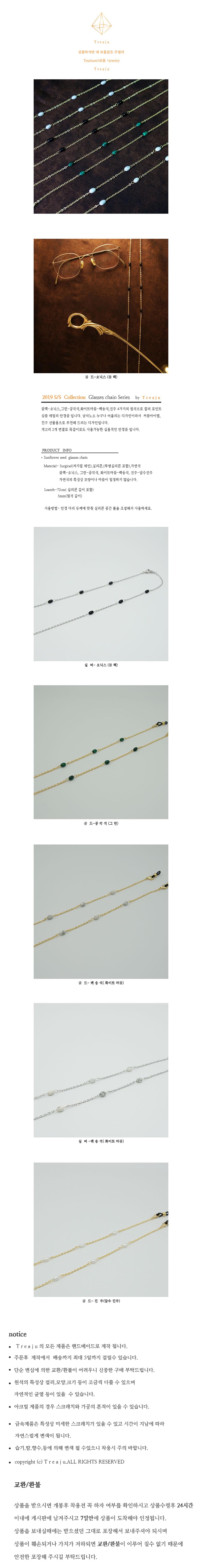 트레쥬(TREAJU) Sunflower  Seed glasses chain