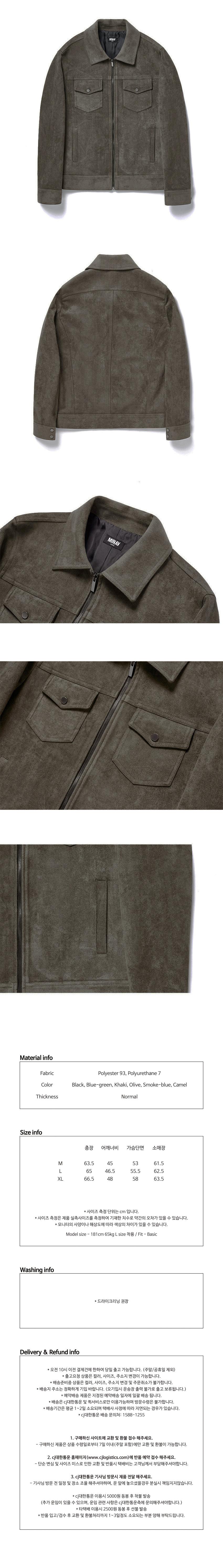 미나브(MINAV) 지퍼 스웨이드 자켓 [올리브]