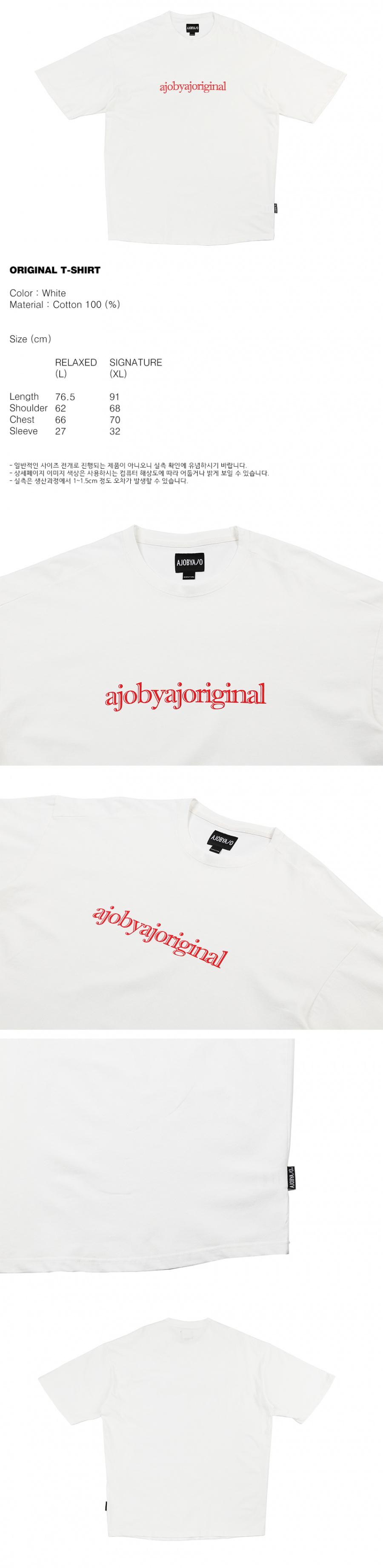 아조바이아조 오리지널 라벨(AJOBYAJO ORIGINAL LABEL) Original T-Shirt [White]