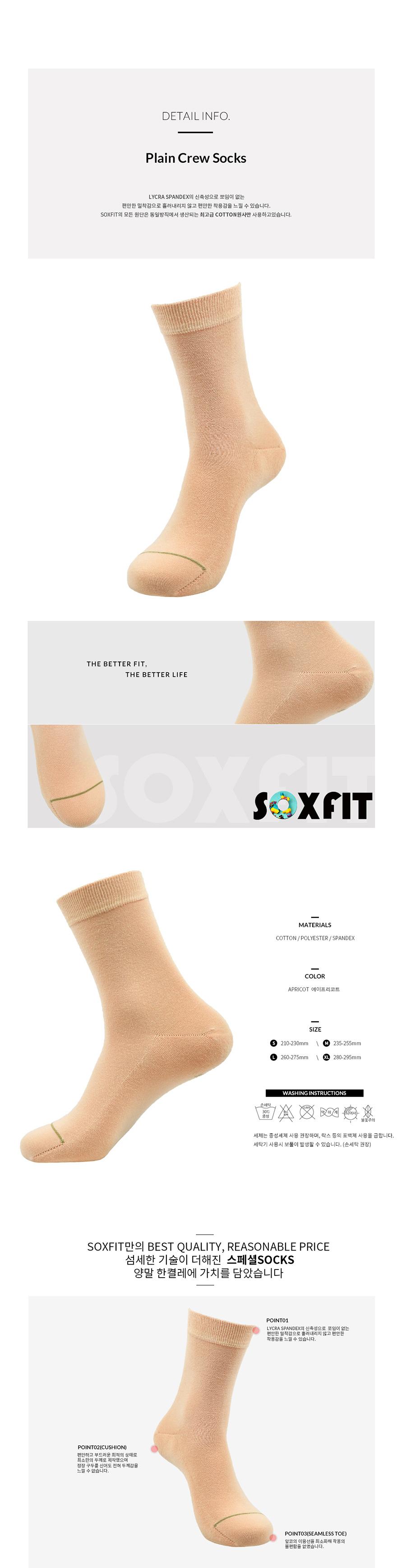 삭스핏(SOXFIT) 에이프리코트 플레인 크루삭스