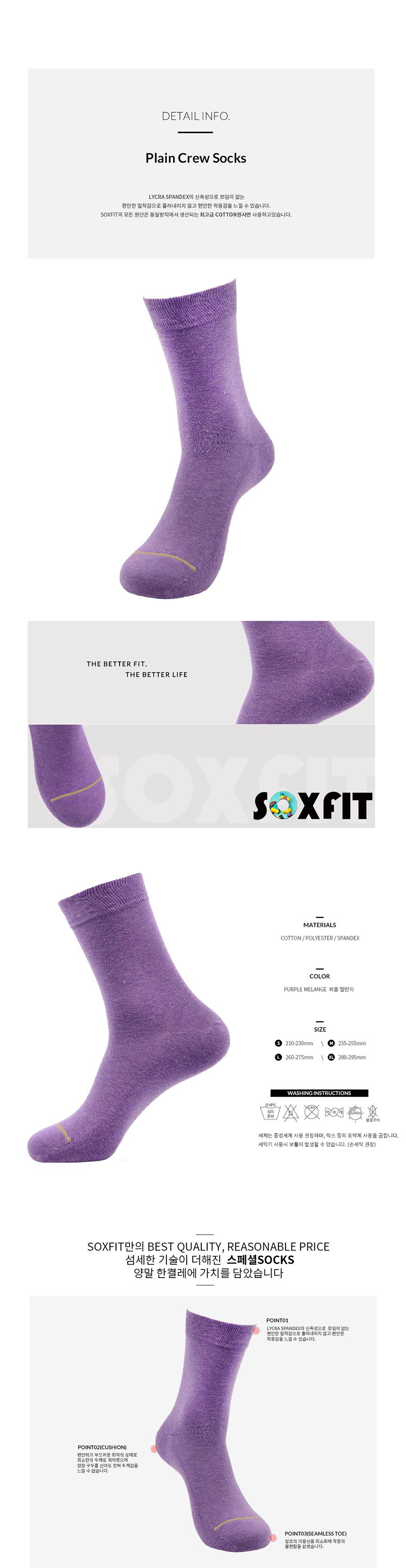 삭스핏(SOXFIT) 퍼플 멜란지 플레인 크루삭스