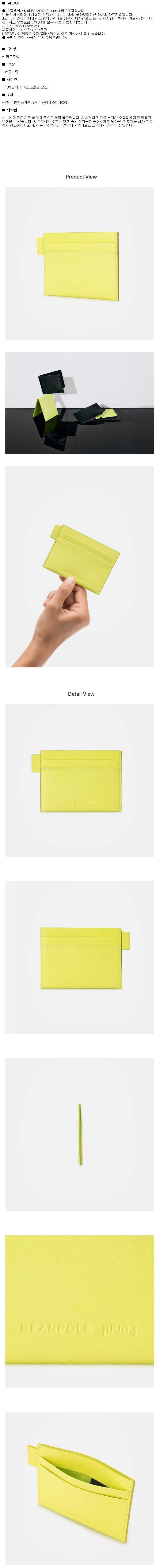 빈폴 액세서리(BEANPOLE ACCESSORY) (Unisex) 애플그린 Juun.J 카드지갑 (BE88A3X04K)
