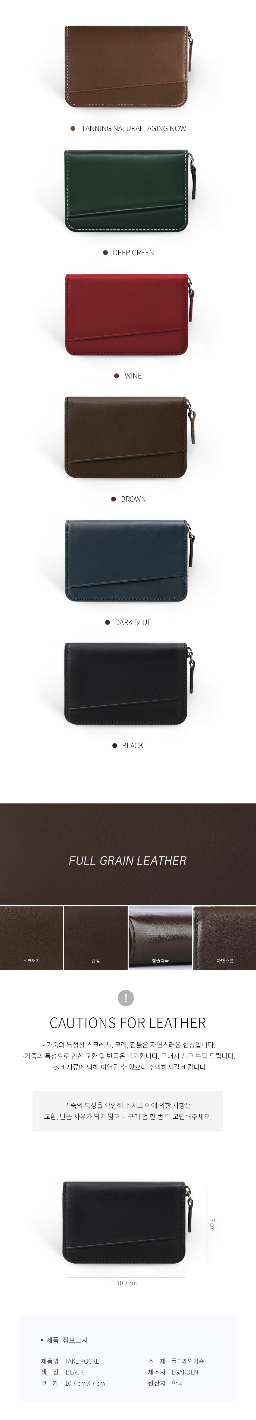 에가든(EGARDEN) Take Pocket (지퍼형 카드지갑)_Black