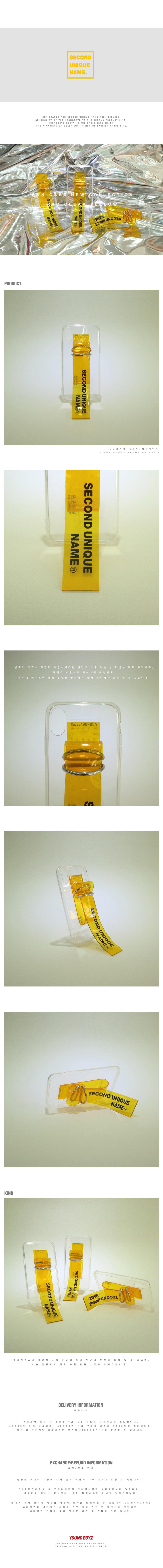 세컨드유니크네임(SECOND UNIQUE NAME) SUN CASE PVC CLAER YELLOW