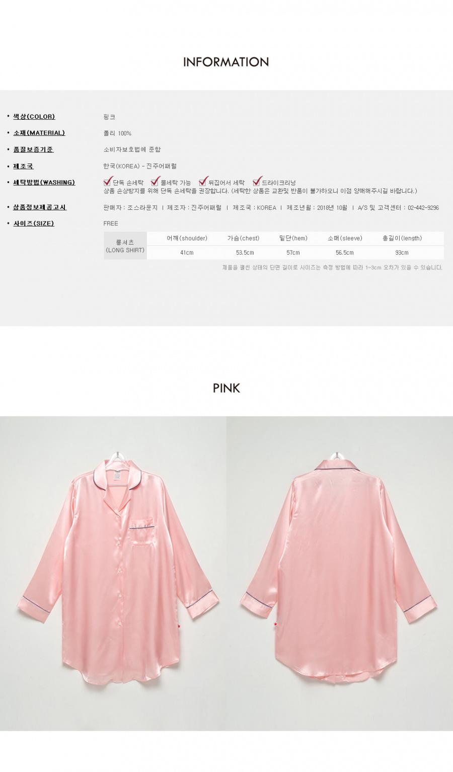 조스라운지(JOSLOUNGE) [여성] 샤샤 긴팔 롱셔츠 핑크