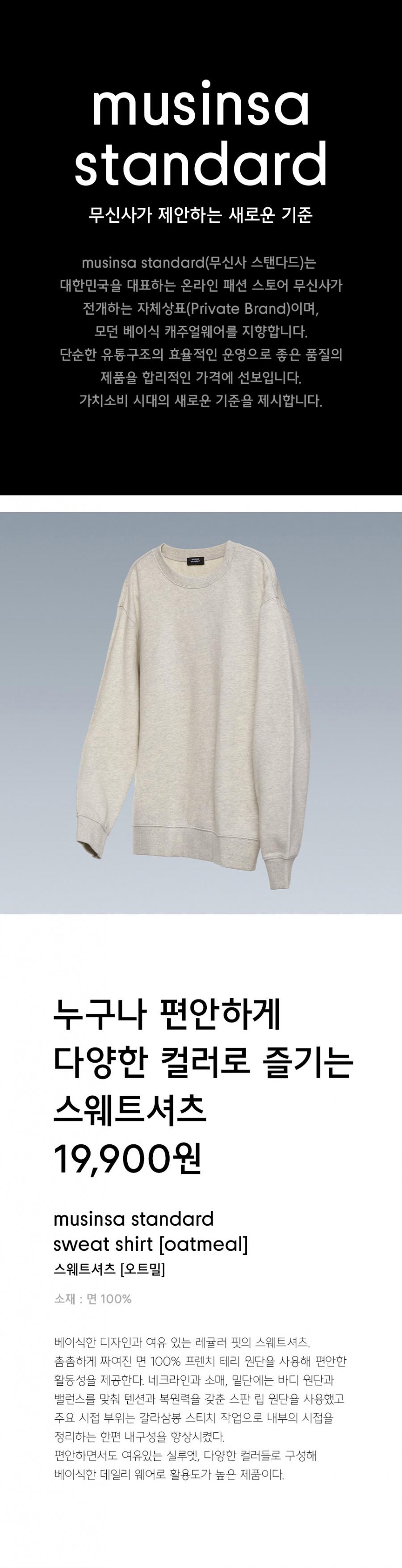 무신사 스탠다드(MUSINSA STANDARD) 스웨트 셔츠 [오트밀]
