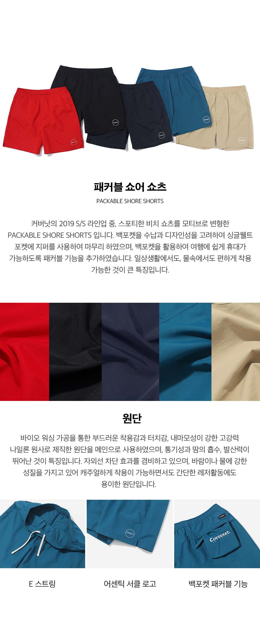 커버낫(COVERNAT) PACKABLE SHORE SHORTS BEIGE