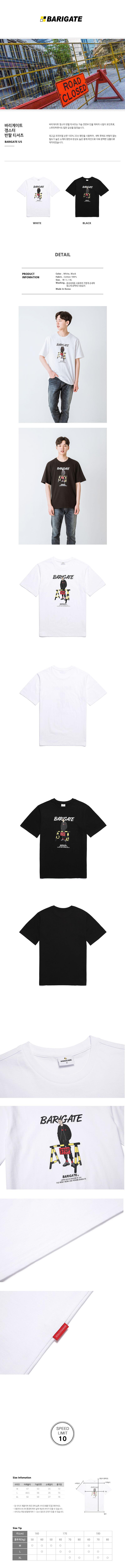 바리게이트(BARIGATE) 갱스터 반팔 티셔츠 (BFTS201) 화이트