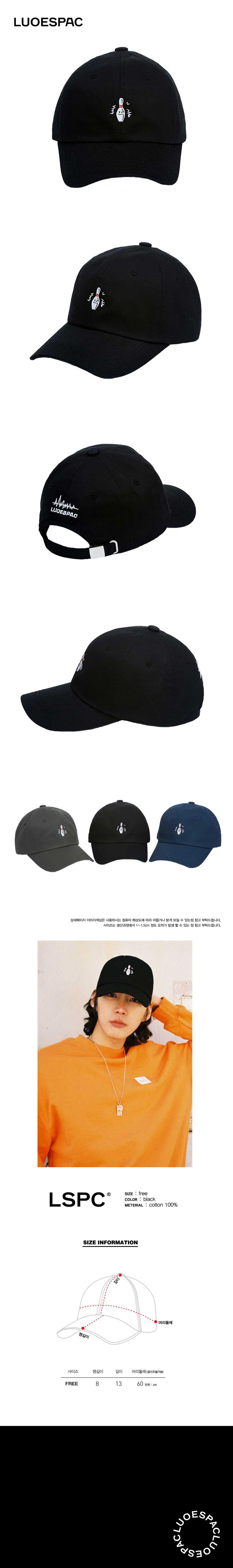 루오에스팩(LUOESPAC) Bowling pin cap (black)