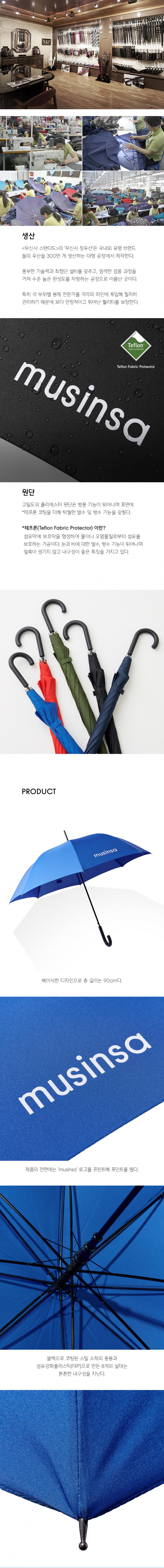 무신사 스탠다드(MUSINSA STANDARD) 무신사 장우산 [블루]