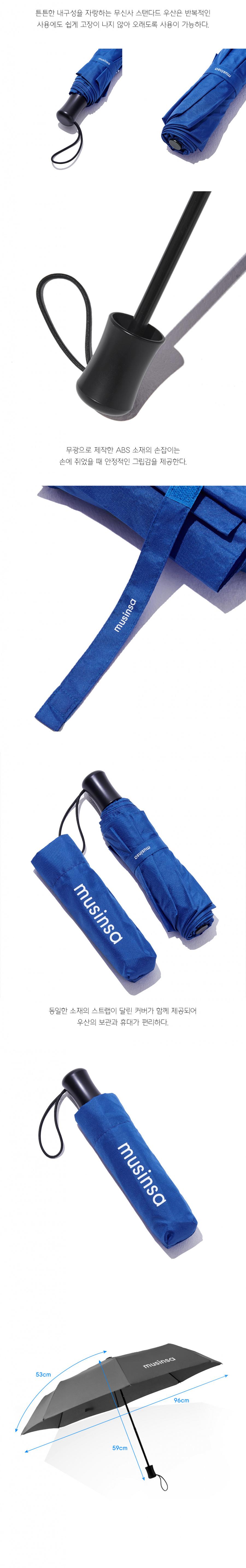 무신사 스탠다드(MUSINSA STANDARD) 무신사 3단우산 [블루]