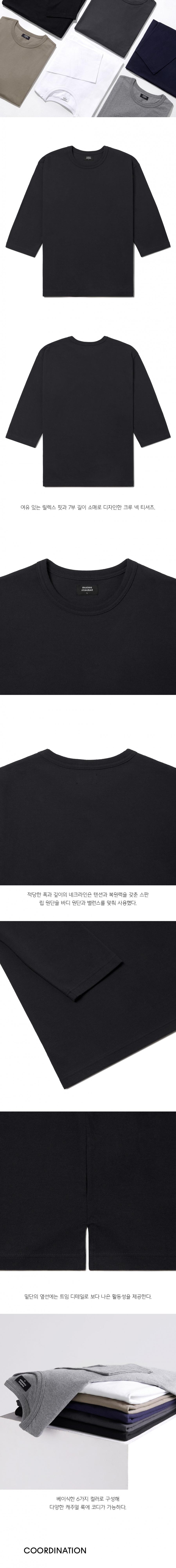 무신사 스탠다드(MUSINSA STANDARD) 3/4 슬리브 크루 넥 티셔츠 [블랙]
