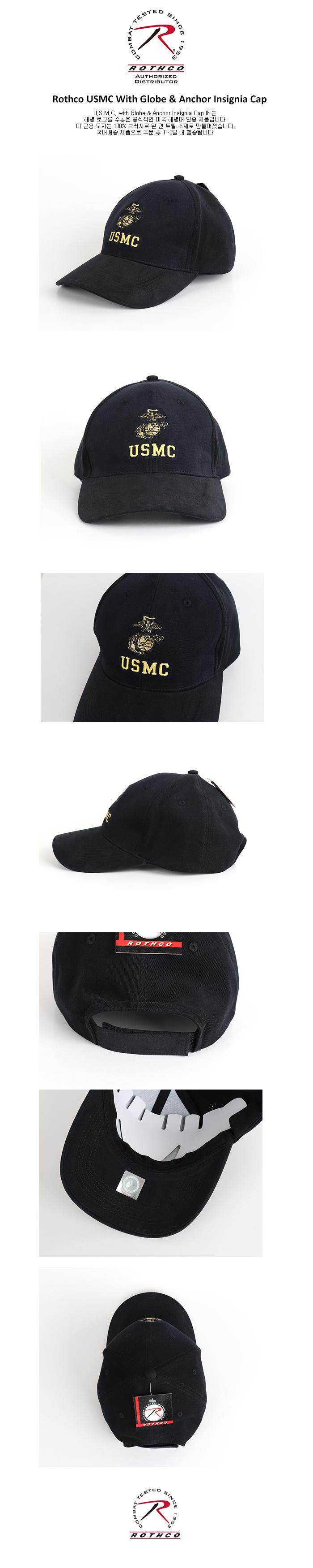 로스코(ROTHCO) [국내배송] USMC With Globe & Anchor Insignia Cap