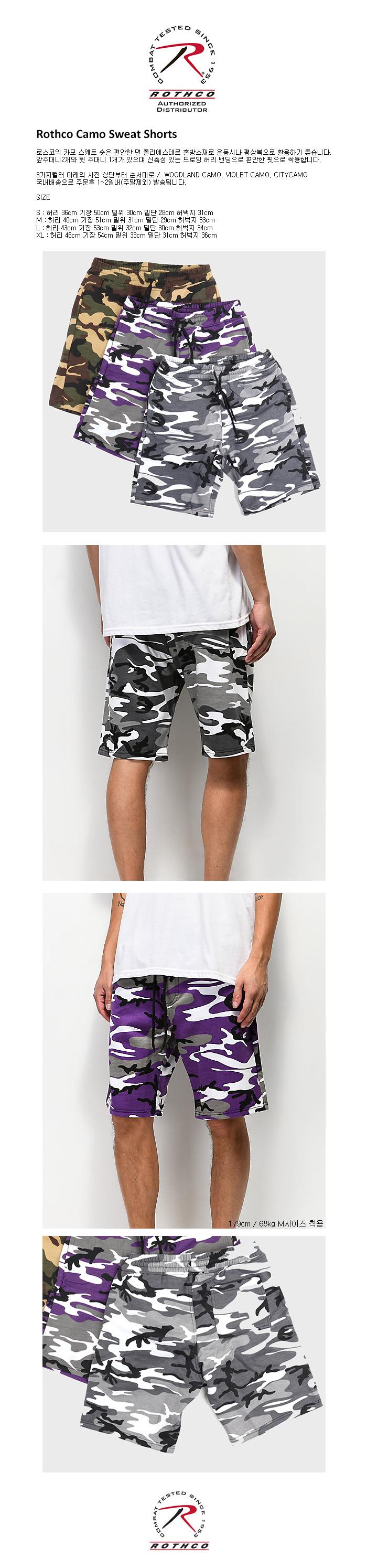 로스코(ROTHCO) [국내배송] Camo Sweat Shorts 3컬러