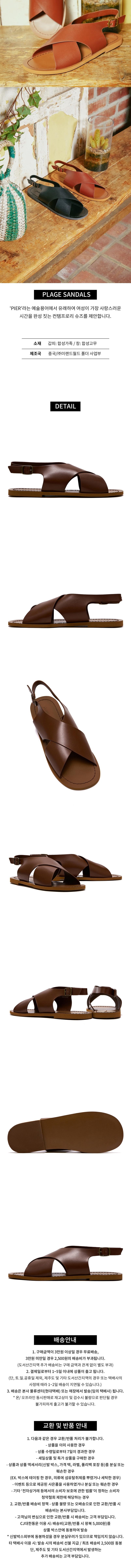 피어포(PIER4) byPlage Sandals_Brown (W)