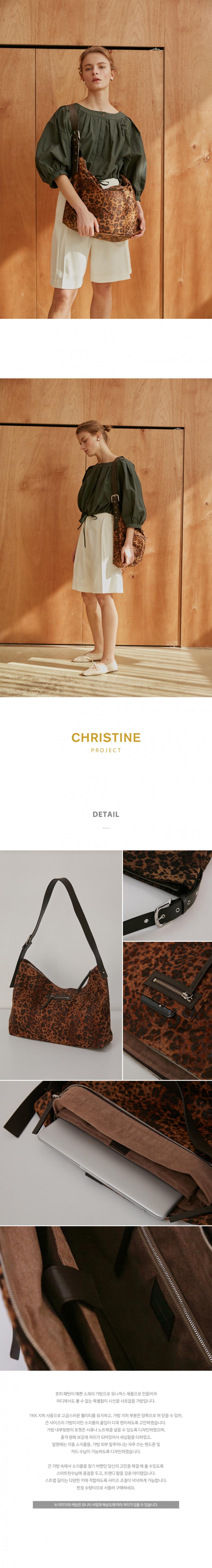 크리스틴 프로젝트(CHRISTINE PROJECT) LEOPARD OVERSIZE BAG 호피오버사이즈백